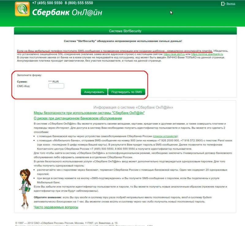 логин для Сбербанк Онлайн пример