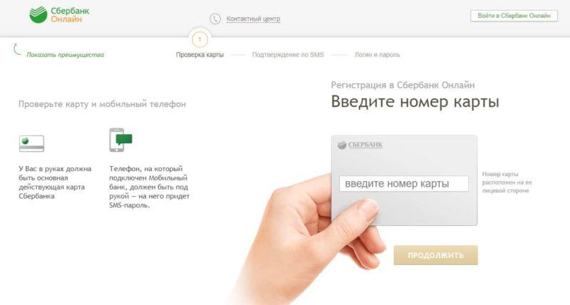 как придумать логин и пароль для регистрации в Сбербанк Онлайн