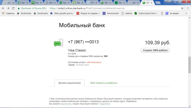 перестали приходить смс от мобильного банка Сбербанка