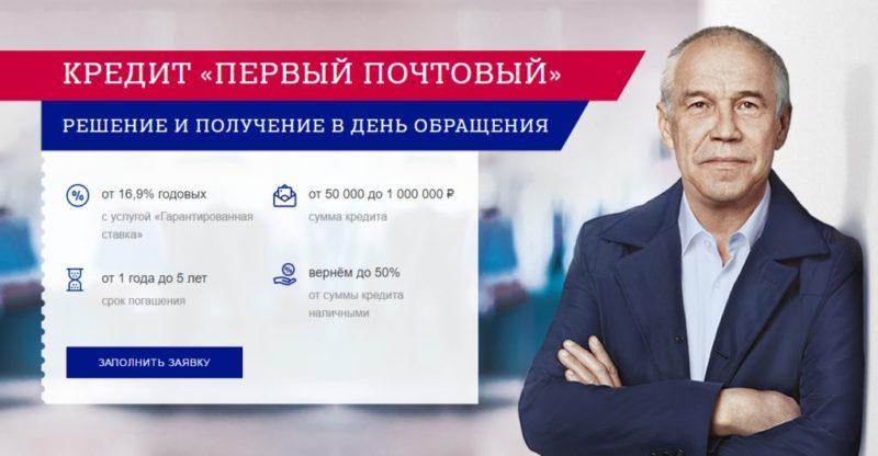 проценты по кредитам Почта Банка