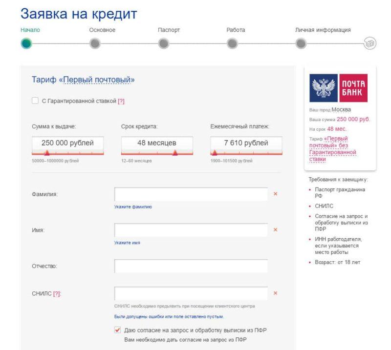 онлайн-заявка на потребительский кредит Почта Банка