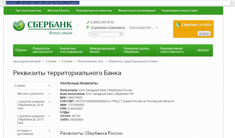 реквизиты банка Сбербанк