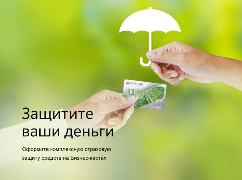 страхование средств на карте Сбербанка