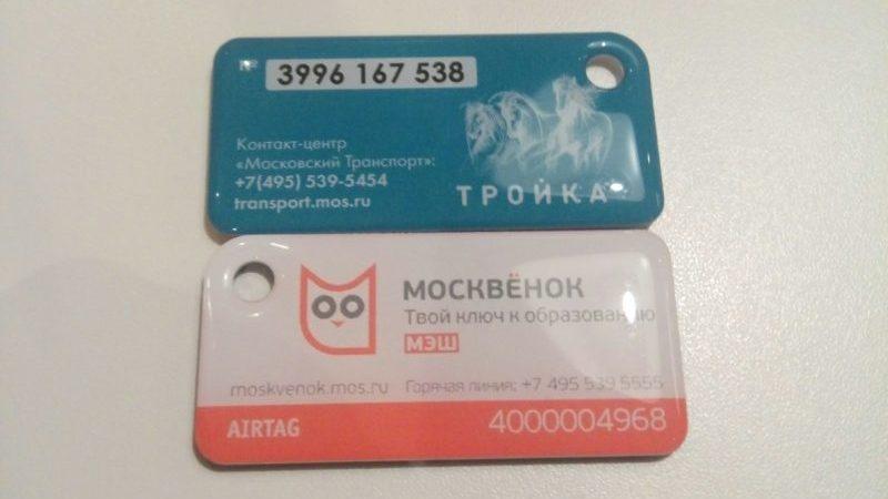 карта Москвенок и социальная карта учащегося это одно и тоже