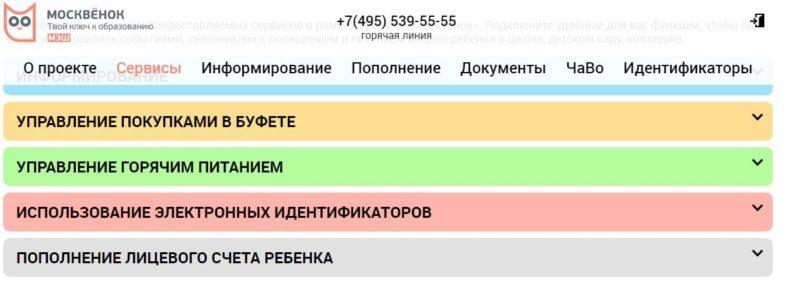 как зарегистрировать карту Москвенок