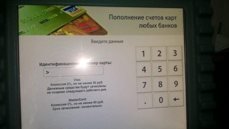 как положить деньги на карту Сбербанка в Крыму