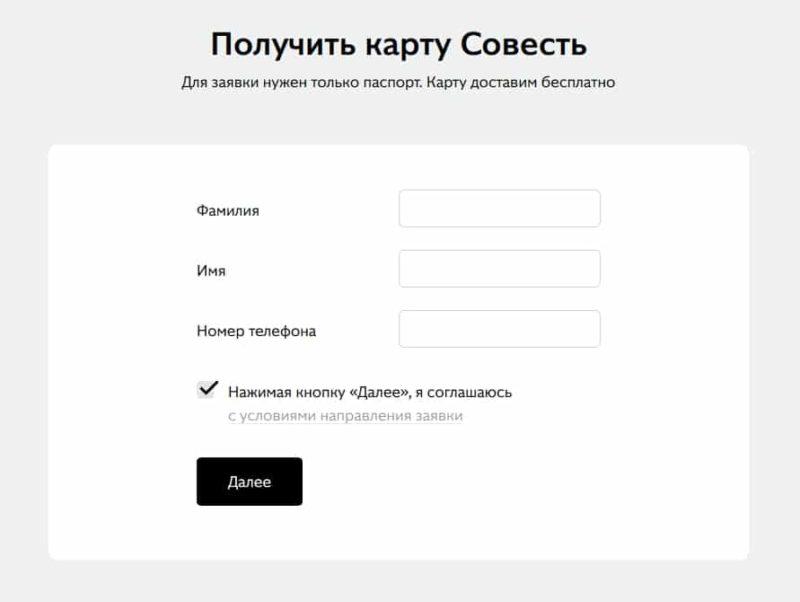 кредитная карта Совесть отзывы и условия