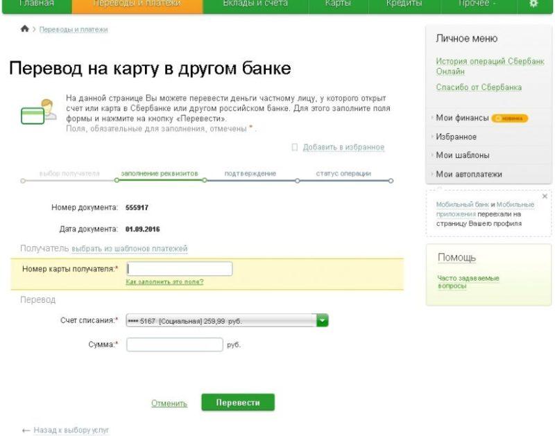 оплатить кредит банка Тинькофф по номеру договора с карты Сбербанка