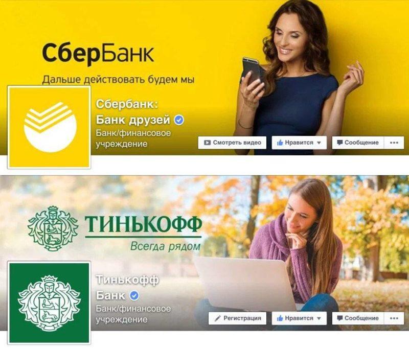 оплатить кредит Тинькофф через интернет банковской картой Сбербанка