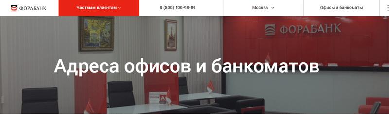 Телефон Фора-Банк