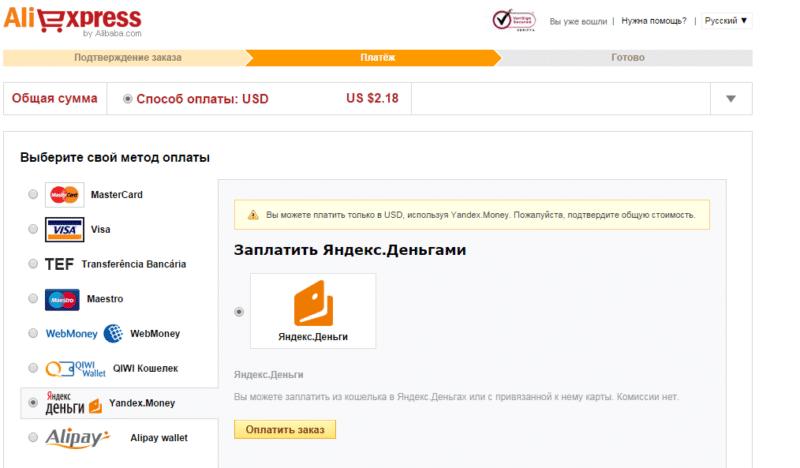 можно ли оплачивать покупки на Алиэкспресс через Яндекс Деньги