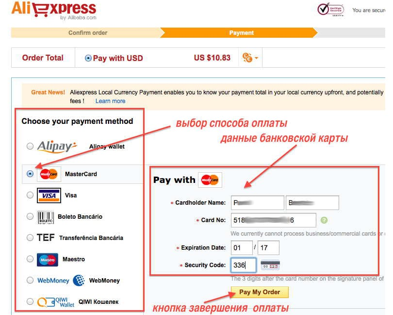 Как оплатить покупку на Алиэкспресс картой Сбербанка