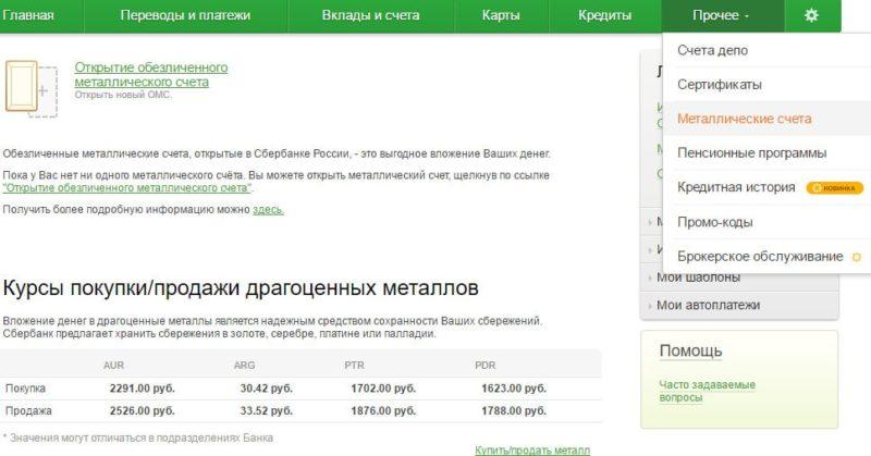 котировки драгметаллов по ОМС в Сбербанке России на сегодня