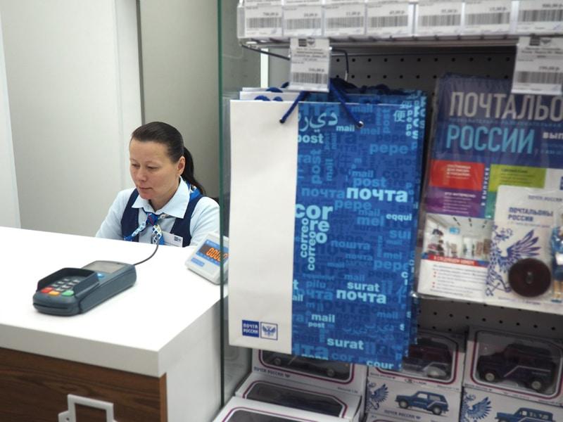 Можно ли расплатиться картой на Почте России