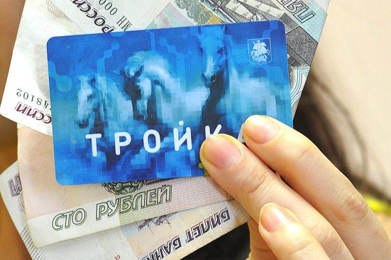 срок действия карты Тройка истек