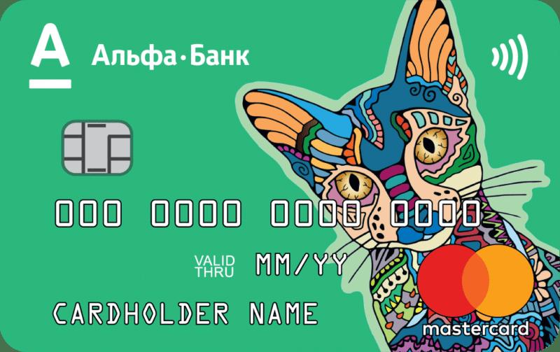 детская карта Альфа-Банк