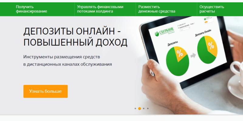 открыть вклад онлайн без визита в банк