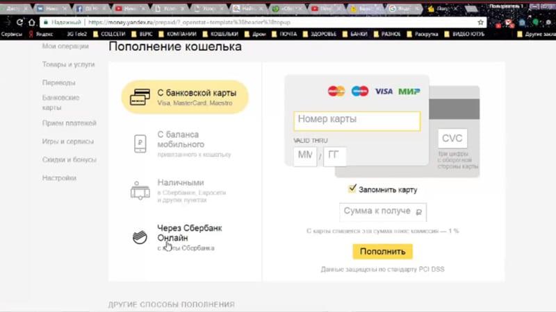Как пользоваться виртуальной картой Яндекс Деньги