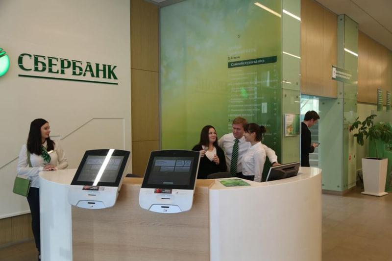 Карьерный рост в Сбербанке