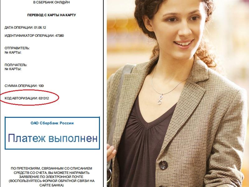 Коды авторизации Сбербанка расшифровка
