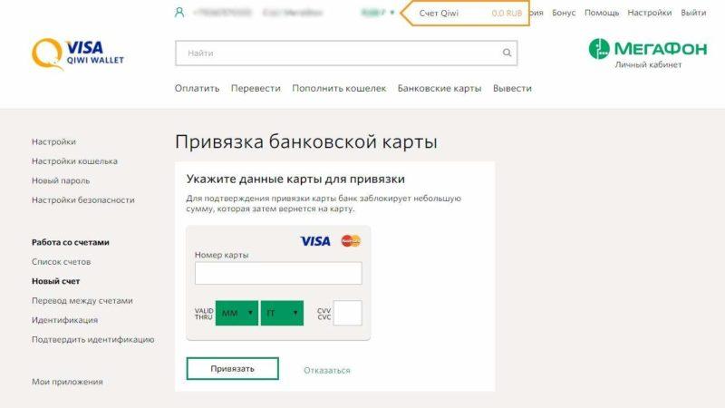 Перевод на Киви кошелек с кредитной карты Сбербанка