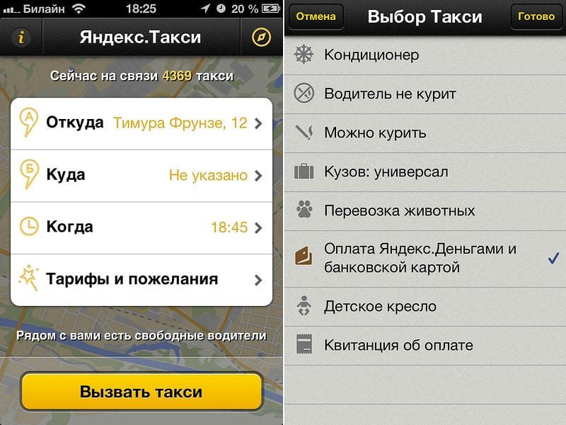 как оплатить Яндекс Такси картой