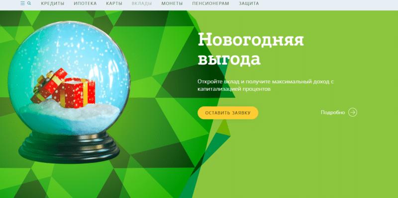 Банк Кубань Кредит вклады