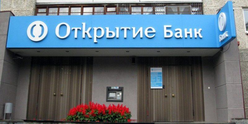 банк Открытие рефинансирование кредитов