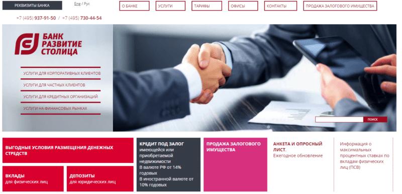 банк Развитие-Столица официальный сайт