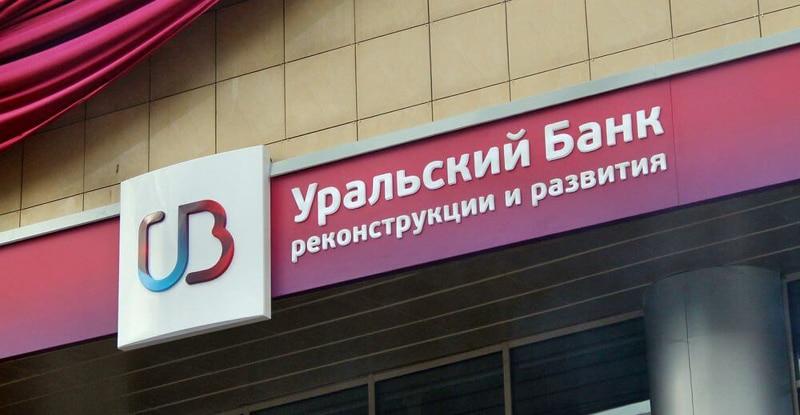 Уральский Банк Реконструкции и Развития телефон горячей линии