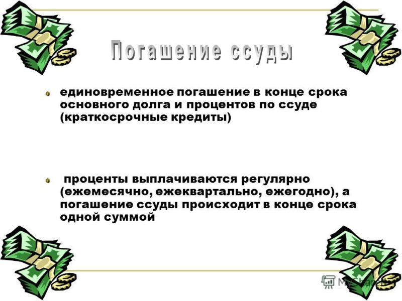 на какой срок выдается краткосрочный займ