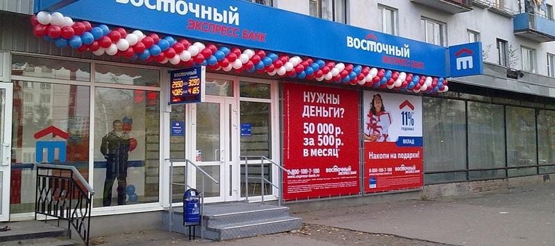 Кредитная помощь банка Восточный Экспресс