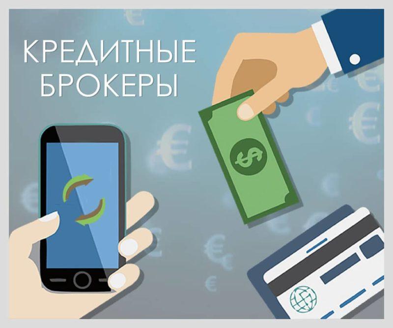 список кредитных мошенников в интернете по выдаче кредитов