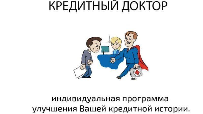 Кредитный доктор от Сбербанка