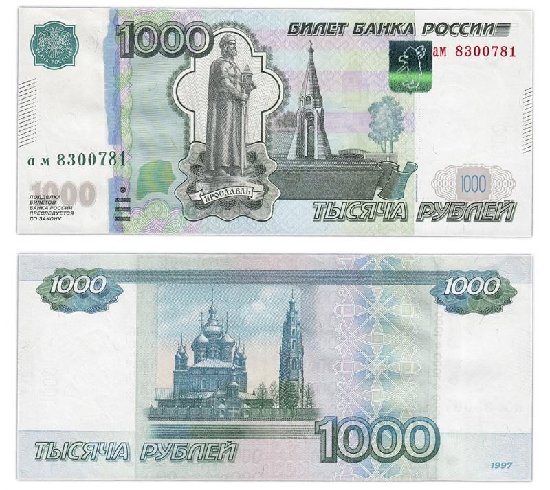 Размер купюры 1000 рублей