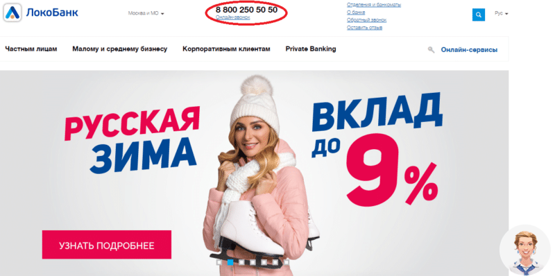 номер телефона Локо-Банк