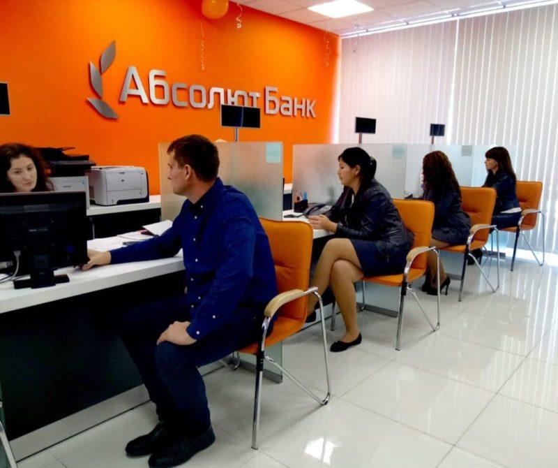 Абсолют Банк автокредит