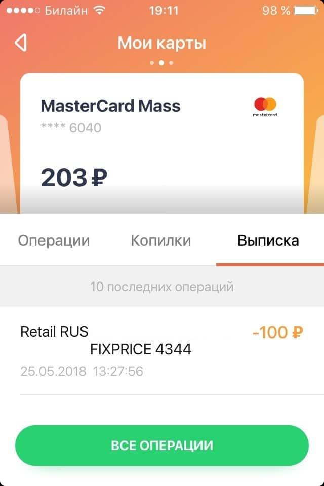 Мастеркард Масс Сбербанк