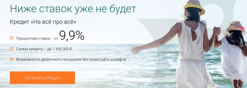 потребительский кредит СКБ банка