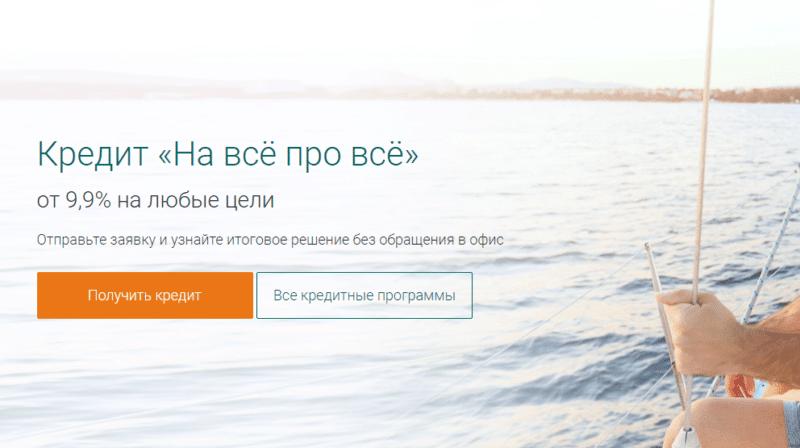 онлайн-заявка на кредит СКБ банка