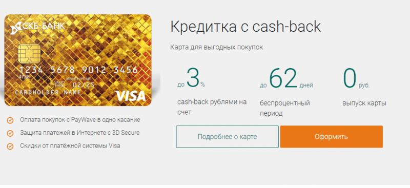 СКБ банк кредитная карта