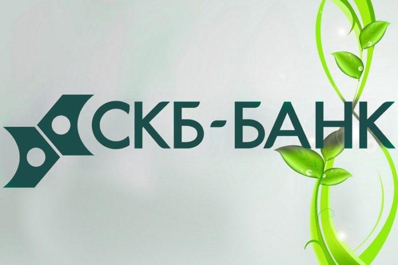СКБ банк справка по форме банка