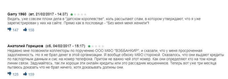 отзывы о Веббанкир