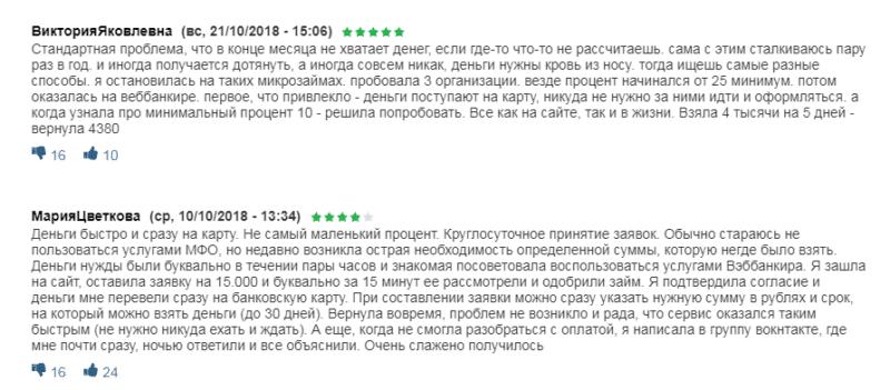 отзывы клиентов Веббанкир