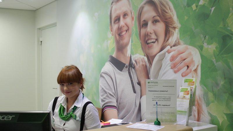 Западно-Уральский банк Сбербанка России