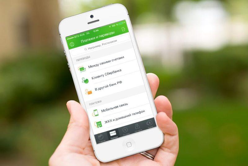 как обновить Сбербанк Онлайн на телефоне