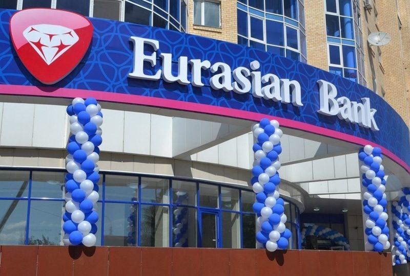 Телефон горячей линии Евразийского банка
