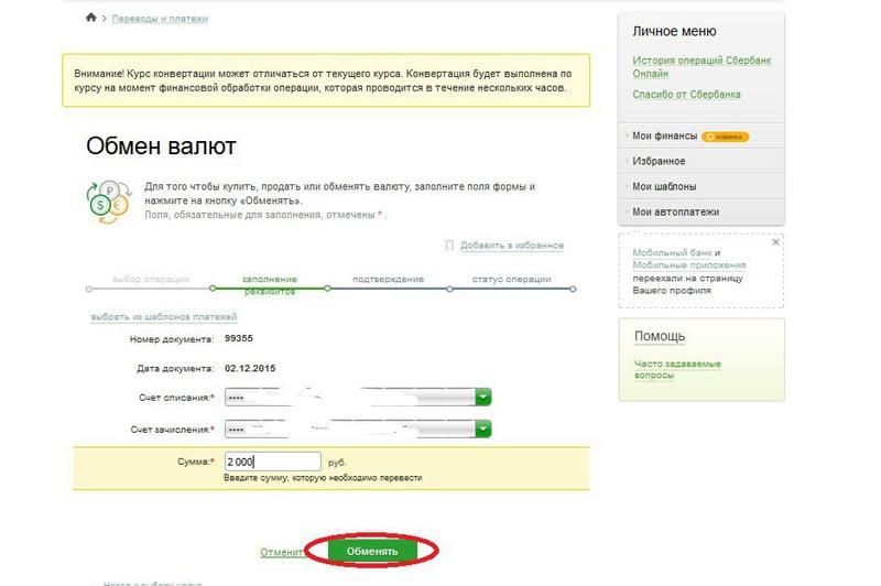 Обменник btc рубль курс