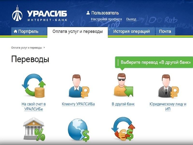 Перевод с Уралсиба на Сбербанк комиссия
