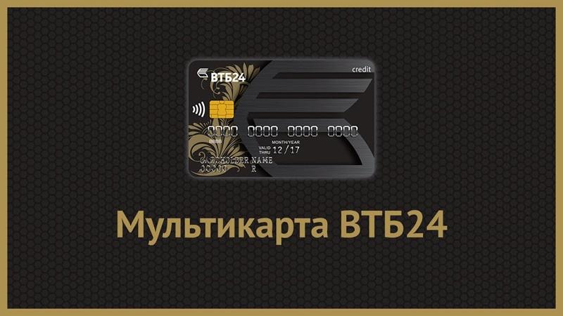 Кредитные карты с кэшбэком на все